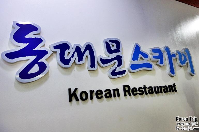 KoreaTripDay2_040