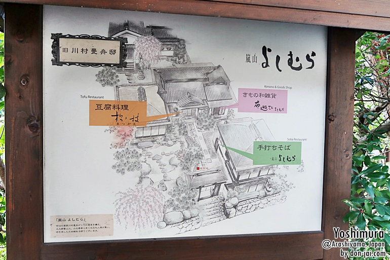 Arashiyama_Yoshimura_004