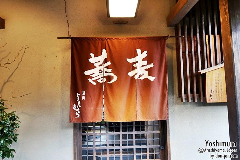 Arashiyama_Yoshimura_005