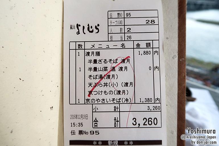 Arashiyama_Yoshimura_025