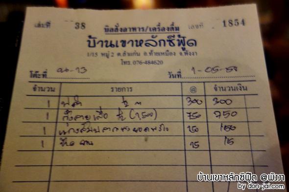 baan-khao-lak-seafood_012.JPG