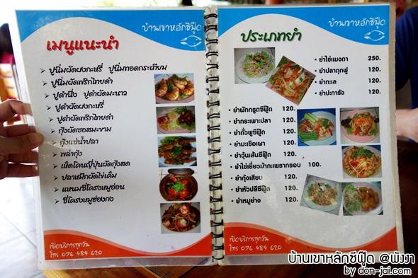 baan-khao-lak-seafood_022.JPG