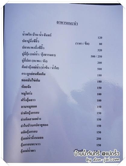 baannamjan_004