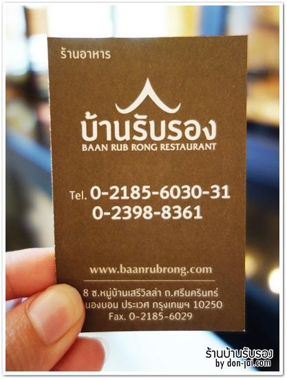 BaanRubRong_047