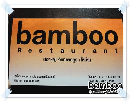 bamboo_restuarant_034