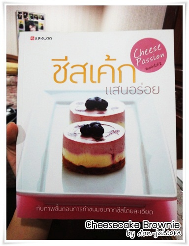 Cheesecake_Brownie_054