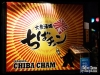 ChibaCham_003