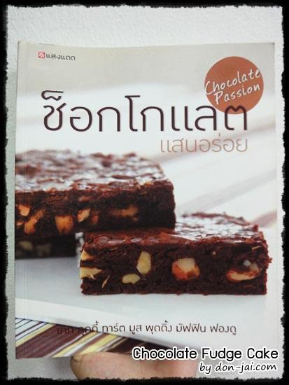 Chocolate_Fudge_Cake_040