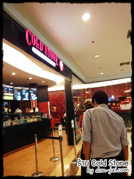 ColdStone_031