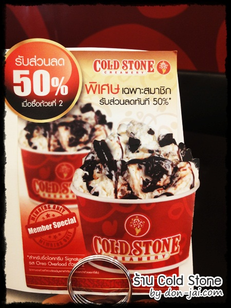 ColdStone_040