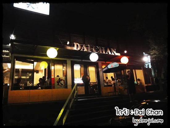 Dai_Chan_Ari_002