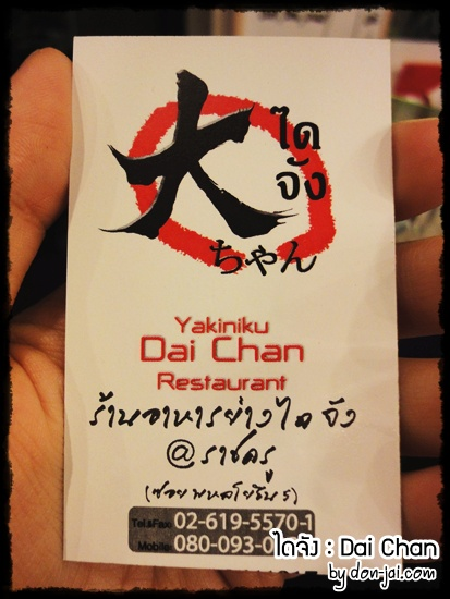 Dai_Chan_Ari_036
