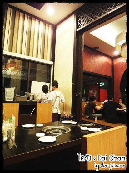 Dai_Chan_Ari_039