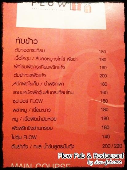 Flow_003