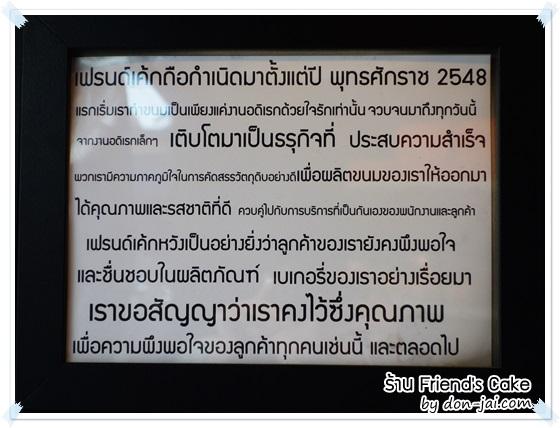 Friend_Cake_027