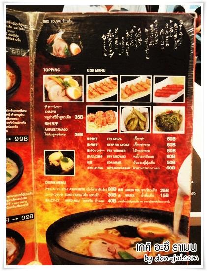 Geki_atsu_ramen_008