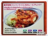 GoldCurry_006