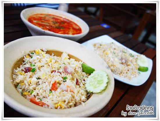 guru-fried-rice_006