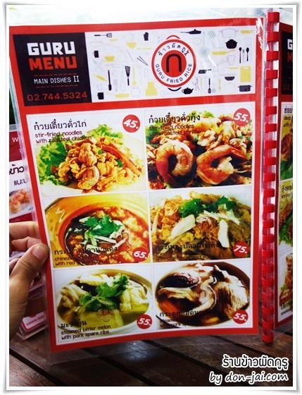 guru-fried-rice_014