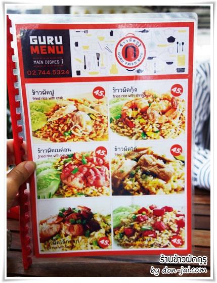 guru-fried-rice_015