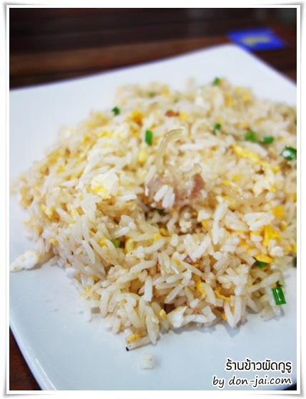 guru-fried-rice_020