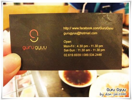 GuruGyuu_056