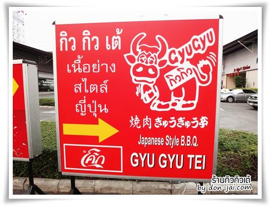 GyuGyuTei_001