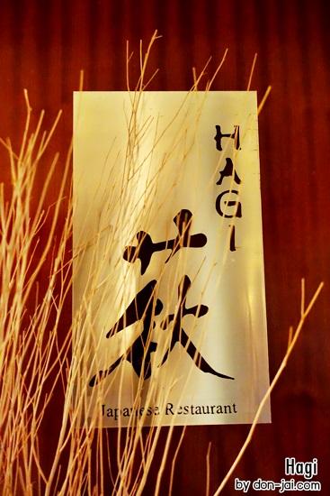 Hagi_001.JPG