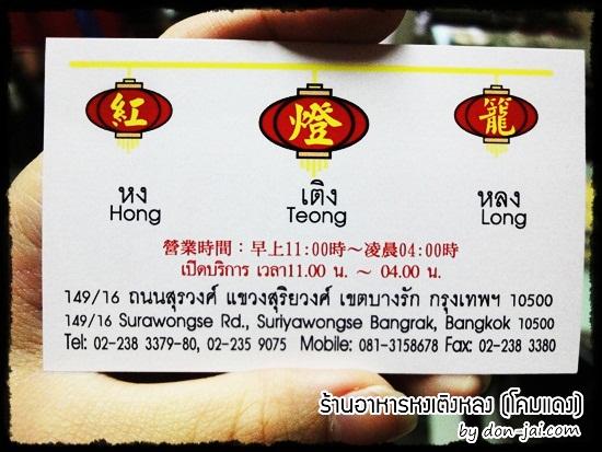 hongteonglong_025