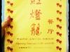 hongteonglong_028