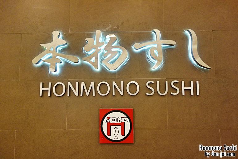 HonmonoSushi_003.JPG
