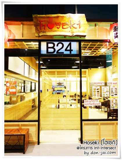 Hoseki_007