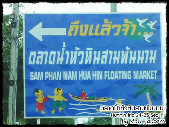 huahin_samphannam_floating_market_001