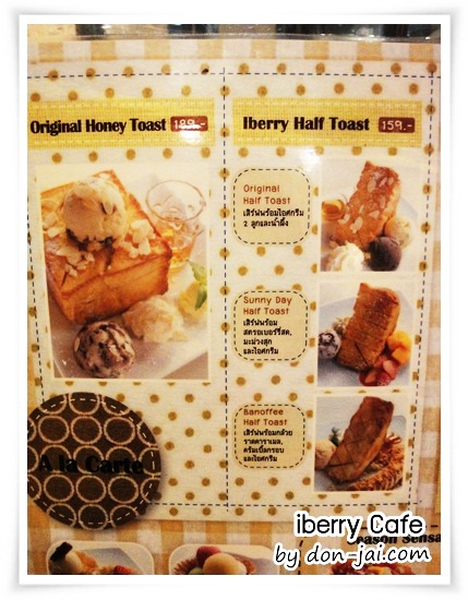 iberry_Cafe_003