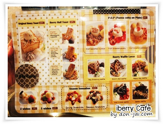 iberry_Cafe_020