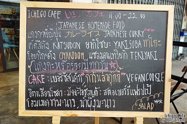 Ichigo_Cafe_002.JPG