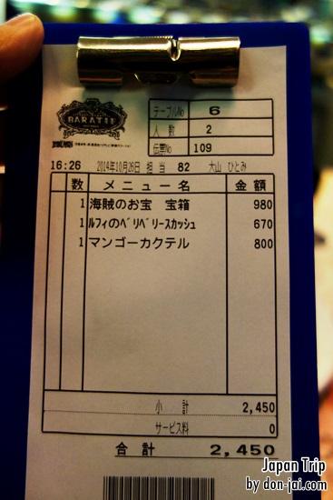 JapanTrip_Day2_039