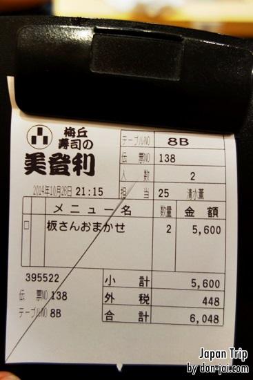 JapanTrip_Day2_053