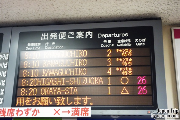 JapanTrip_Day4_003