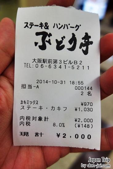 JapanTrip_Day7_082