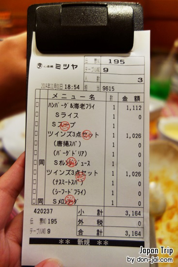 JapanTrip_Day8_105