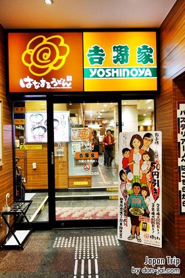 JapanTrip_Day9_026