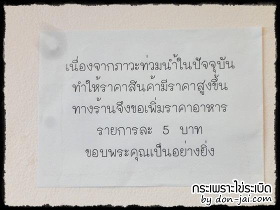 Ka-Praw-Kai-Ra-Birt_040