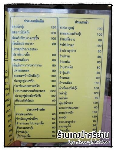 KaengPaSriyan_025