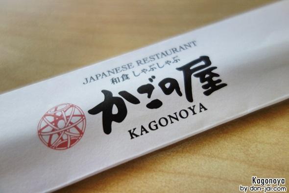 Kagonoya_022