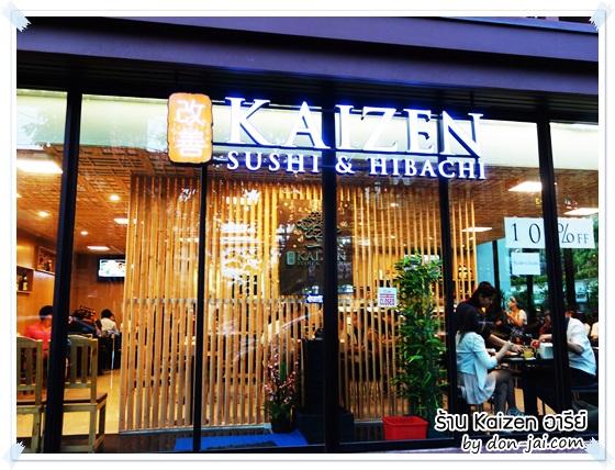 Kaizen_Ari_001