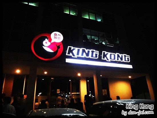 Kingkong_035