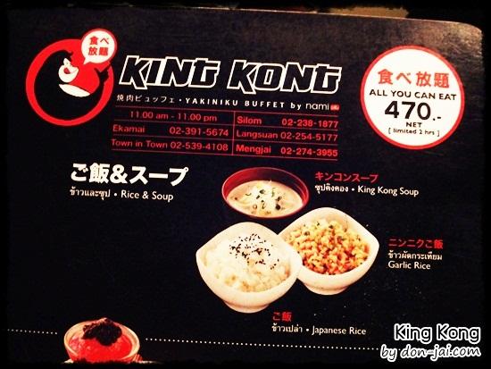 Kingkong_037