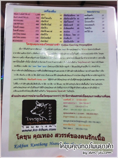 Kokhun_rama5_035