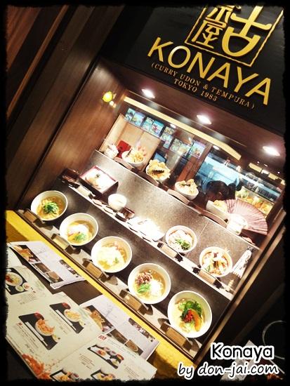 konaya_terminal21_002